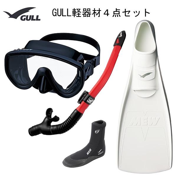 GULL(ガル)軽器材4点セットアビームブラック(GM-1036) カナールドライSP(GS-3162)レイラドライSP(GS-3164)(MEW)ミューフィン ミューブーツ2ダイビング スノーケリング