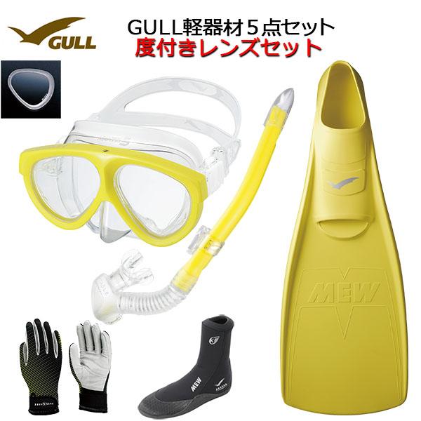 GULL(ガル) 度付きレンズ 軽器材5点セットMANTIS5(マンティス5)(GM-1035)カナールステイブル (GS-3171)レイラステイブルGS-3173)(MEW)ミューフィン ミューブーツ2 グローブダイビング スノーケリング