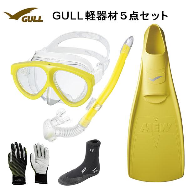 GULL(ガル)軽器材5点セットMANTIS5(マンティス5)(GM-1035)カナールステイブル (GS-3171)レイラステイブルGS-3173)(MEW)ミューフィン ミューブーツ2 グローブダイビング スノーケリング