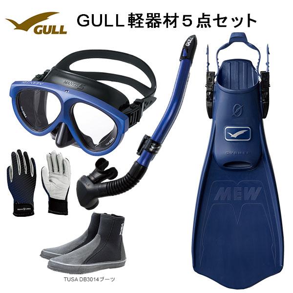 GULL(ガル)軽器材5点セットMANTIS5(マンティスファイブ)(GM-1036)カナールステイブル(GS-3172)レイラステイブル(GS-3174)ブラック/ホワイトシリコンミュー・サイファーフィン ブーツ(DB-3014) グローブダイビング軽器材