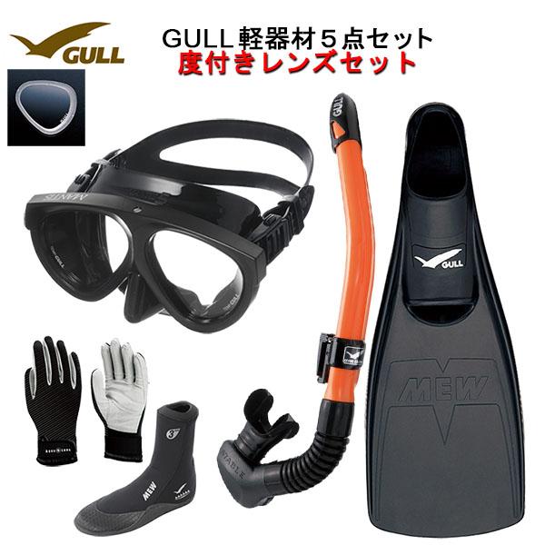 GULL(ガル) 度付きレンズ 軽器材5点セットMANTIS5(マンティス5)ブラック/ホワイトシリコン(GM-1036)カナールステイブル (GS-3172)レイラステイブル(GS-3174)(MEW)ミューフィン ミューブーツ2 グローブダイビング スノーケリング