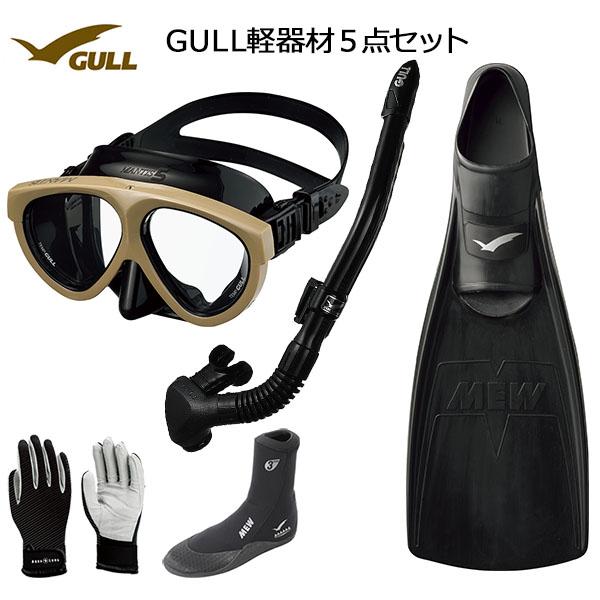 GULL(ガル)軽器材5点セットMANTIS5(マンティス5)ブラック/ホワイトシリコン(GM-1036)カナールステイブル (GS-3172)レイラステイブル(GS-3174)(MEW)ミューフィン ミューブーツ2 グローブダイビング スノーケリング