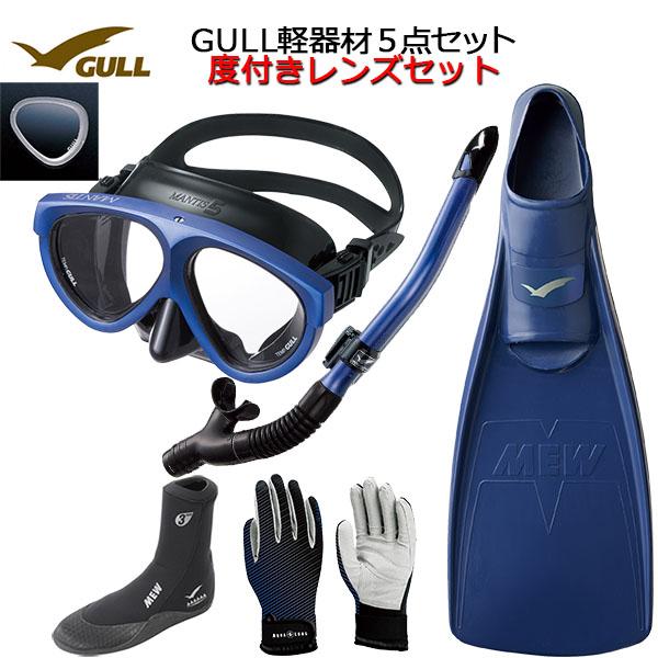 GULL(ガル) 度付きレンズ 軽器材5点セットMANTIS5(マンティス5)ブラック/ホワイトシリコン(GM-1036) カナールドライSP(GS-3162)レイラドライSP(GS-3164)(MEW)ミューフィン ミューブーツ2 グローブダイビング スノーケリング