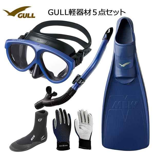 GULL(ガル)軽器材5点セットMANTIS5(マンティス5)ブラック/ホワイトシリコン(GM-1036) カナールドライSP(GS-3162)レイラドライSP(GS-3164)(MEW)ミューフィン ミューブーツ2 グローブダイビング スノーケリング
