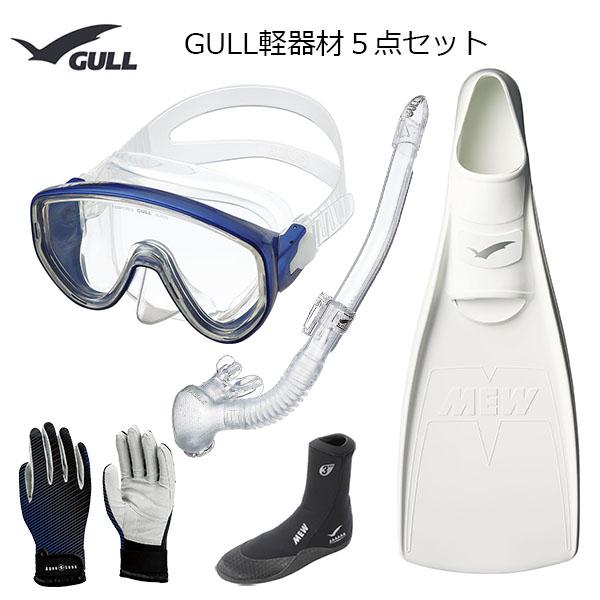 GULL(ガル)軽器材5点セットアビームカナールステイブル (GS-3171)レイラステイブルGS-3173)(MEW)ミューフィン ミューブーツ2 グローブダイビング スノーケリング