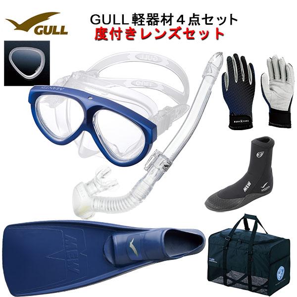 GULL(ガル) 度付きレンズ 軽器材6点セットMANTIS5(マンティス5)(GM-1035)カナールステイブル (GS-3171)レイラステイブルGS-3173)(MEW)ミューフィン ミューブーツ2 グローブ バッグダイビング スノーケリング