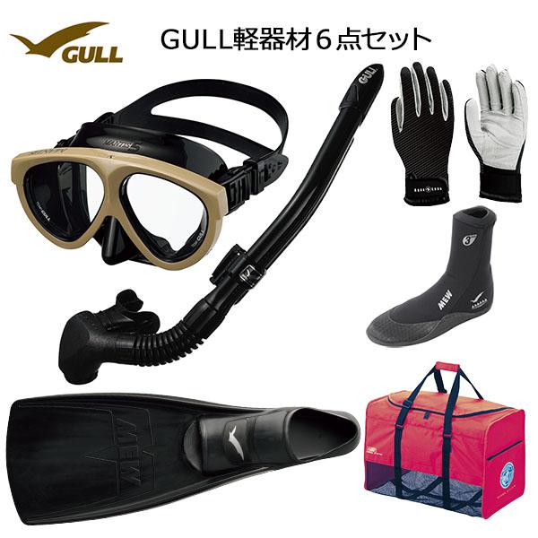 GULL(ガル)軽器材6点セットMANTIS5(マンティス5)ブラック/ホワイトシリコン(GM-1036)カナールステイブル (GS-3172)レイラステイブル(GS-3174)(MEW)ミューフィン ミューブーツ2 グローブバッグダイビング スノーケリング