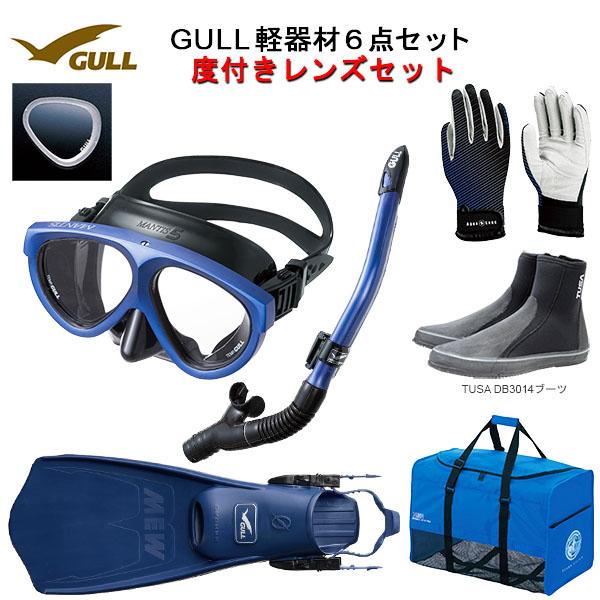 GULL(ガル) 度付きレンズ 軽器材6点セットMANTIS5(マンティスファイブ)ブラック/ホワイトシリコン(GM-1036) カナールドライSP(GS-3162)レイラドライSP (GS-3164)ブラックシリコンミュー・サイファーフィン ブーツ(DB-3014) グローブ バッグ