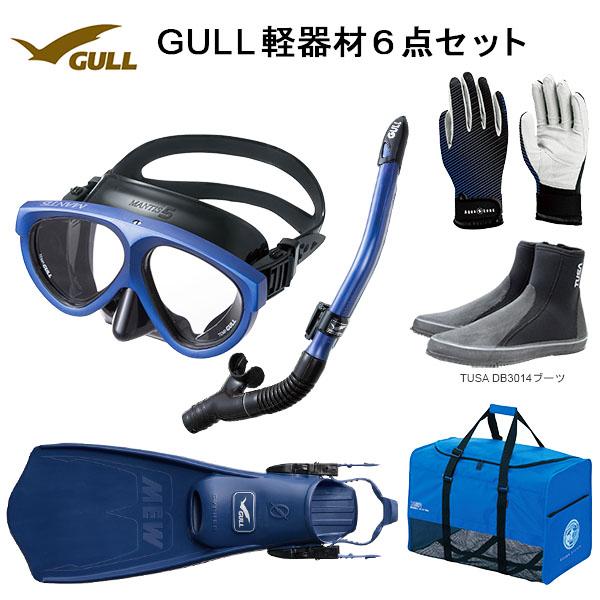GULL(ガル)軽器材6点セットMANTIS5(マンティスファイブ)ブラック/ホワイトシリコン(GM-1036) カナールドライSP(GS-3162)レイラドライSP (GS-3164)ブラックシリコンミュー・サイファーフィン ブーツ(DB-3014) グローブ バッグ ダイビング