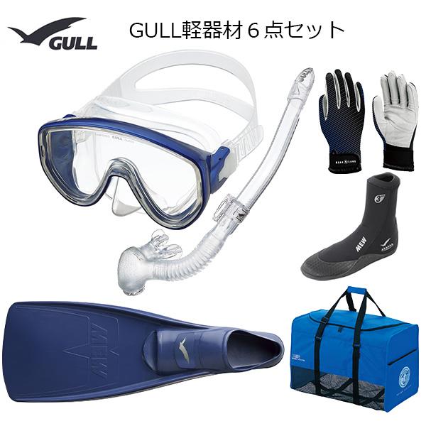 GULL(ガル)軽器材6点セットアビームカナールステイブル (GS-3171)レイラステイブルGS-3173)(MEW)ミューフィン ミューブーツ2 グローブ バッグダイビング スノーケリング