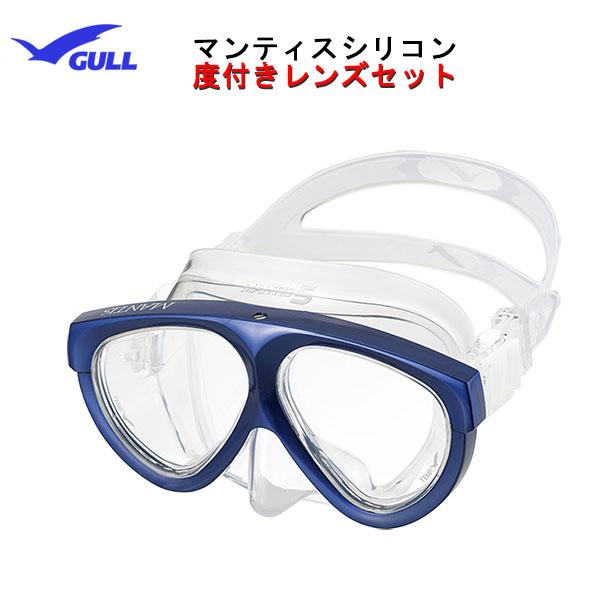 ポイント10倍 GULL(ガル)MANTIS(マンティス)度付きレンズマスククリアシリコン GM-1021-L NEWカラー 男女兼用マスクスキンダイビング スノーケリング ダイビング マスク度付レンズ対応 レディース メンズ 女性 男性GM1021 メーカー在庫確認します