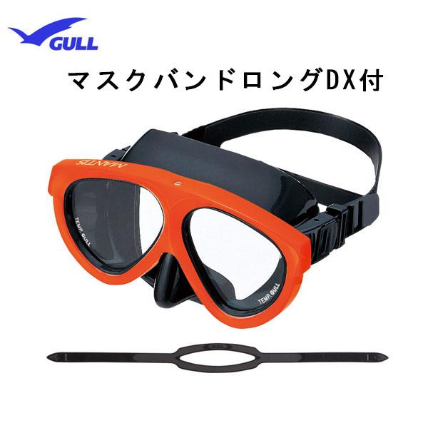GULL(ガル)マスクバンドロングDX&マンティスBKシリコン(セイフオレンジ)セット GM-1033ダイビング作業潜水レスキュー メーカー在庫確認します GM1033ダイビング マスクバンド