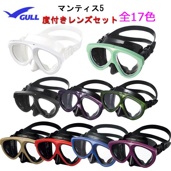 GULL(ガル)度付きレンズマスクMANTIS5(マンティス5)ブラックシリコン GM-1036-LNEWカラー 男女兼用マスク 度付きレンズ対応シュノーケリング スキンダイビング マスクGM1036 女性 男性 レディース メンズ