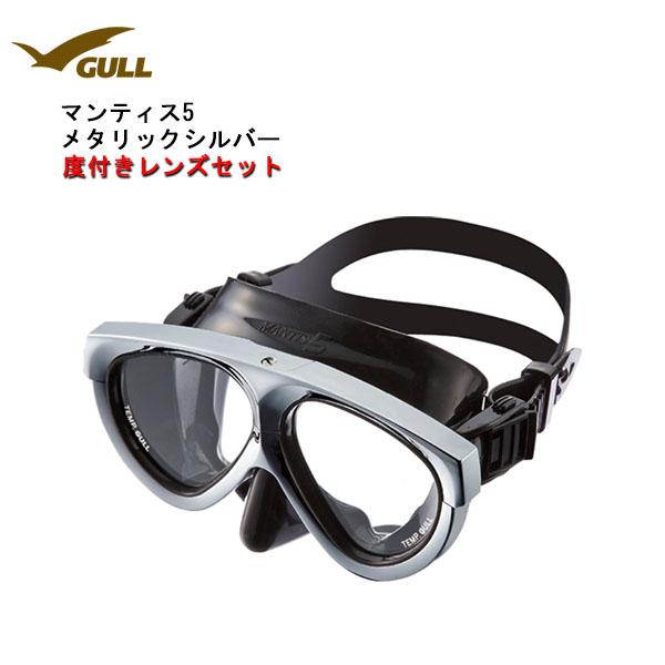 ポイント10倍 GULL(ガル)度付きレンズマスク MANTIS5(マンティス5)ブラックシリコン(メタリックシルバー)GM-1037-L男女兼用マスク 度付きレンズ対応GM1037 シュノーケリング ダイビング マスク女性 男性 レディース メンズ