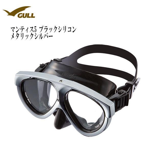 ポイント10倍 GULL(ガル)マスク MANTIS5(マンティス5)ブラックシリコン(メタリックシルバー)GM-1037男女兼用マスク 度付きレンズ対応GM1037 シュノーケリング ダイビング マスク女性 男性 レディース メンズ