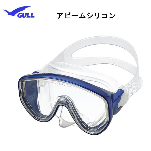 ポイント10倍 送料無料 GULL(ガル)マスクABEAM(アビーム)シリコン GM-1431 NEWカラー男女兼用マスク レディース メンズ 女性 男性シュノーケリング ダイビング マスクGM1431 メーカー在庫確認します