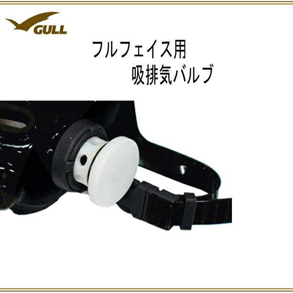 マンティスフルフェィスマスク装着時の待機中に外気を吸排気できる ダイビング フルフェイスマスク パーツ GULL ガル 注文後の変更キャンセル返品 メーカー在庫確認します マスク ☆新作入荷☆新品 パーツGP7024 マンティスフルフェィス用吸排気バルブ GP-7024ダイビング