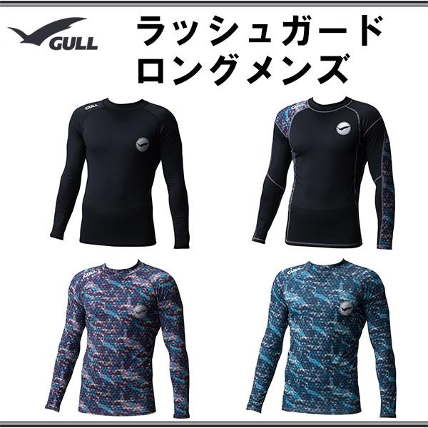GULL ガル ラッシュガード GW-6604 ラッシュガードロングメンズ 男性用 長袖 マリンウェア UVカット 紫外線対策 ストレッチ生地で動きやすい 撥水加工 海 マリンスポーツに最適 GW6604