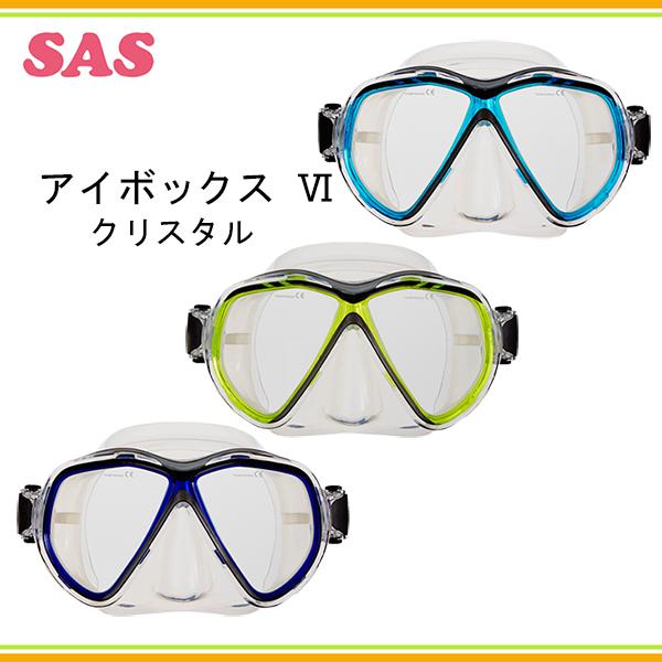 SAS(エス・エー・エス) マスク アイボックス6クリスタル 20223男女兼用 レディース メンズ 女性 男性 シュノーケリング ダイビングマスク