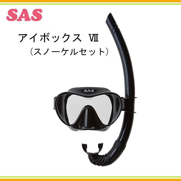 SAS(エス・エー・エス) マスク アイボックス7 (スノーケルセット) 20224シュノーケリング ダイビング マスク シュノーケル セット