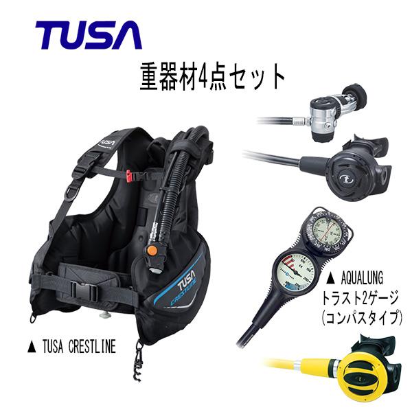 TUSA(ツサ)AQUALUNG(アクアラング)BCs レギュレーター オクトパス ゲージ 重器材4点セット クレストライン BC0601B  レギュレータ― RS1103J オクトパス SS-20 トラスト2ゲージ) メンズ レディース 男女兼用 ダイビング・メーカー在庫確認します