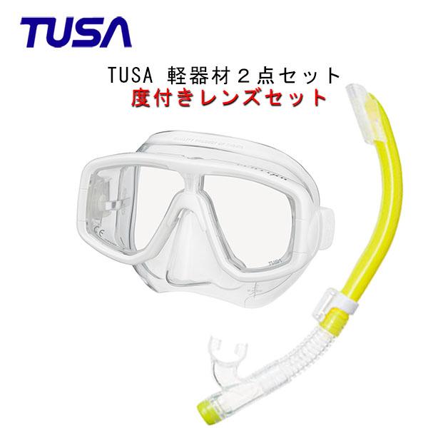 TUSA(ツサ) 度付きレンズ軽器材2点セットプラチナマスク M-20US-TUSA ハイパードライエリートII スノーケル SP0101スキューバダイビング・シュノーケリング