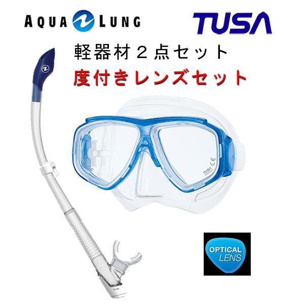 TUSA(ツサ) 度付きレンズ軽器材2点セットスプレンダイブ2 M-7500AQUALUNG アクアラング ヴァリオスノーケルスキューバダイビング・シュノーケリング