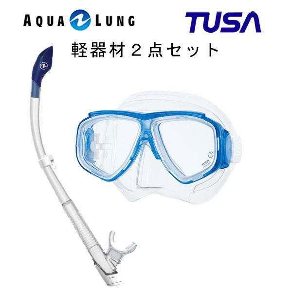 TUSA(ツサ) 軽器材2点セットスプレンダイブ2M-7500AQUALUNG アクアラング ヴァリオスノーケルスキューバダイビング・シュノーケリング