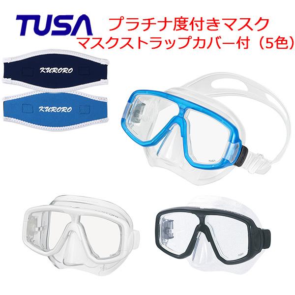 (プラチナ)ブラックシリコーン M-20QB 男女兼用マスク シュノーケリング ダイビング マスク PLATINA TUSA 度�きレンズマスク (ツサ)