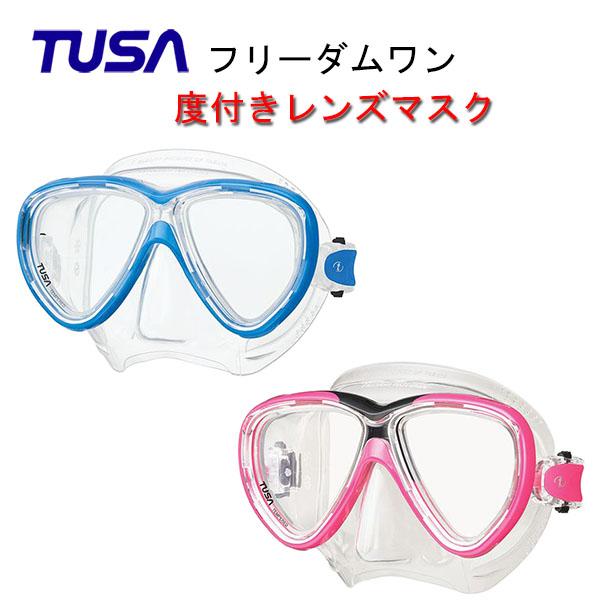 TUSA(ツサ)度付きレンズマスク Freedom One(フリーダムワン)M-211-l 男女兼用マスク シュノーケリング ダイビング マスク