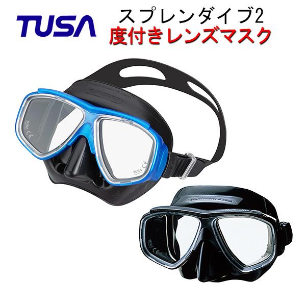 TUSA(ツサ)度付きレンズマスク Splendive 2(スプレンダイブ2)M-7500QB 男女兼用マスク シュノーケリング ダイビング マスク