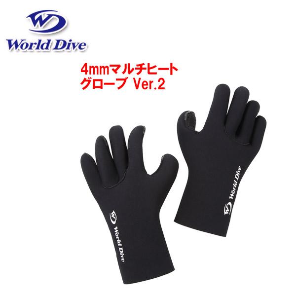 WorldDive(ワールドダイブ)日本製グローブ4mmマルチヒートグローブ ver.2 男女兼用マリングローブ シュノーケリング ダイビング グローブレディース メンズ 女性 男性