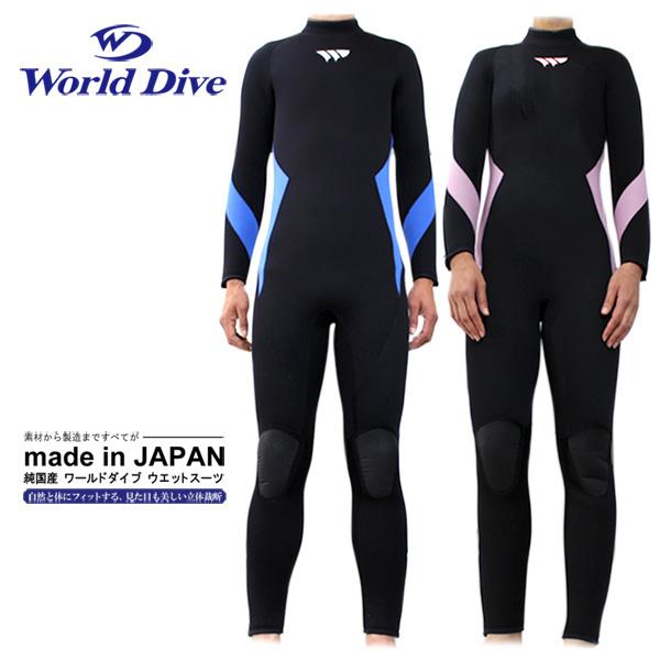 WORLD DIVE(ワールドダイブ)純国産ワールドダイブウエットスーツ w-w-171スキューバダイビング ウエットスーツストレッチ性能 初心者 ダイビング スノーケリング