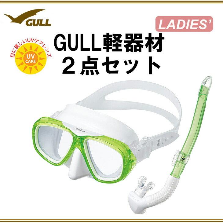 GULL(ガル) 軽器材2点セットNAIDA(ネイダ)ブラック/ホワイトシリコンマスクレイラステイブルブラック/ホワイトシリコンスノーケル(GS-3174)レディースセットダイビング 軽器材
