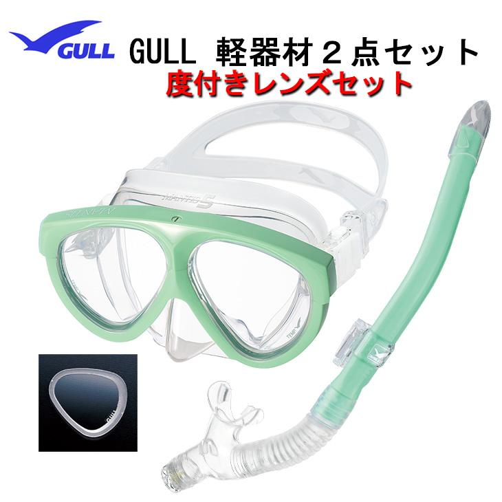 GULL(ガル) 度付きレンズ 軽器材2点セット MANTIS5(マンティスファイブ)シリコンマスク(GM-1035) カナールドライSPクリアシリコン スノーケル(GS-3161) レイラドライSPクリアシリコン スノーケル(GS-3163)シュノーケリング