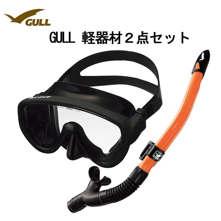 GULL(ガル) 軽器材2点セットABEAM(アビーム)ブラックシリコンマスク(GM-1432)カナールドライSP ブラックシリコンスノーケル(GS-3162)レイラドライSP ブラックシリコンスノーケル(GS-3164)ダイビング 軽器材