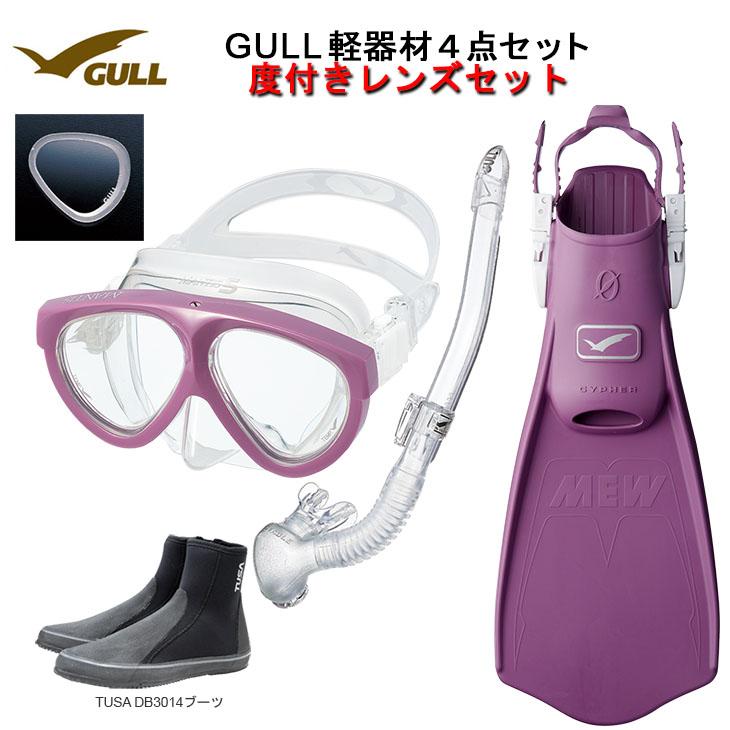 GULL(ガル) 度付きレンズ 軽器材4点セットMANTIS5(マンティスファイブ)シリコン(GM-1035)カナールステイブル(GS-3171)レイラステイブル(GS-3173)ミュー・サイファー ブーツ(DB-3014)メーカー在庫確認します。