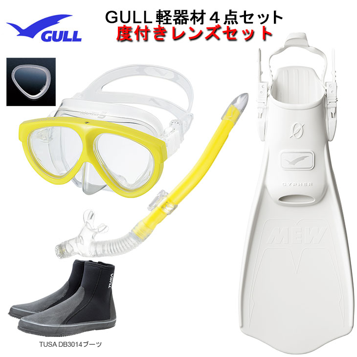 GULL(ガル) 度付きレンズ 軽器材4点セットMANTIS5(マンティスファイブ)シリコン(GM-1035) カナールドライSP(GS-3161) レイラドライSP(GS-3163)ミュー・サイファーフィン ブーツ(DB-3014)メーカー在庫確認します。