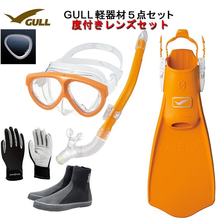 GULL(ガル) 度付きレンズ 軽器材5点セットMANTIS5(マンティスファイブ)シリコン(GM-1035) カナールドライSP(GS-3161) レイラドライSP(GS-3163)ミュー・サイファーフィン ブーツ(DB-3014) グローブメーカー在庫確認します。