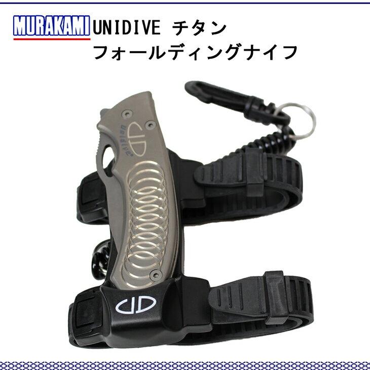 UNIDIVE(ユニダイブ) チタンフォールディングナイフ【DF-661】チタンナイフ 水中ナイフ ダイビング