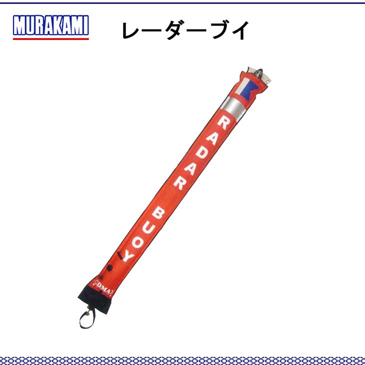MURAKAMI レーダーブイCDE251 スペシャルフロート アルファフラッグ ダイブフラッグ ダイビング