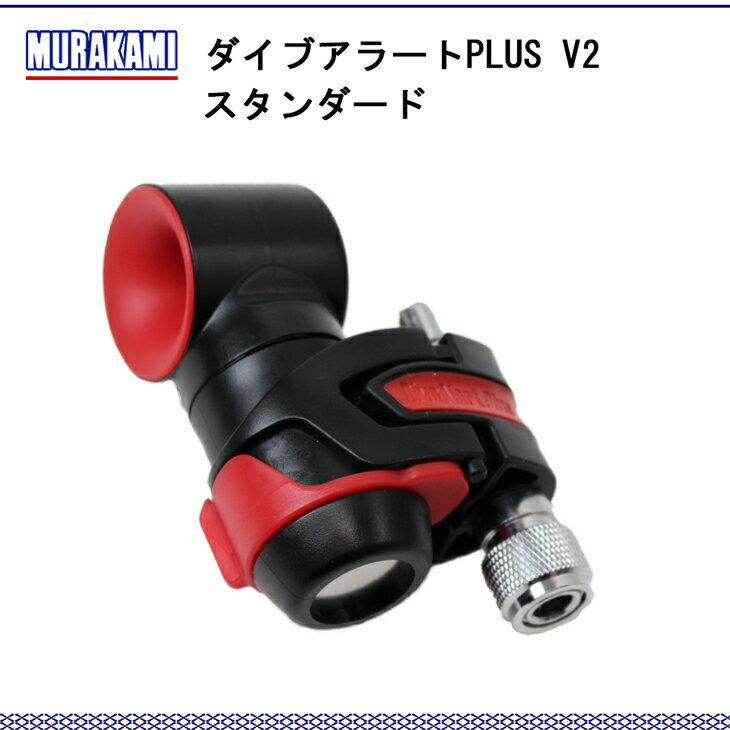 MURAKAMI ダイブアラートプラスDiveAlertPLUS V2スタンダードセイフティグッズ アラーム レスキュー ダイビング