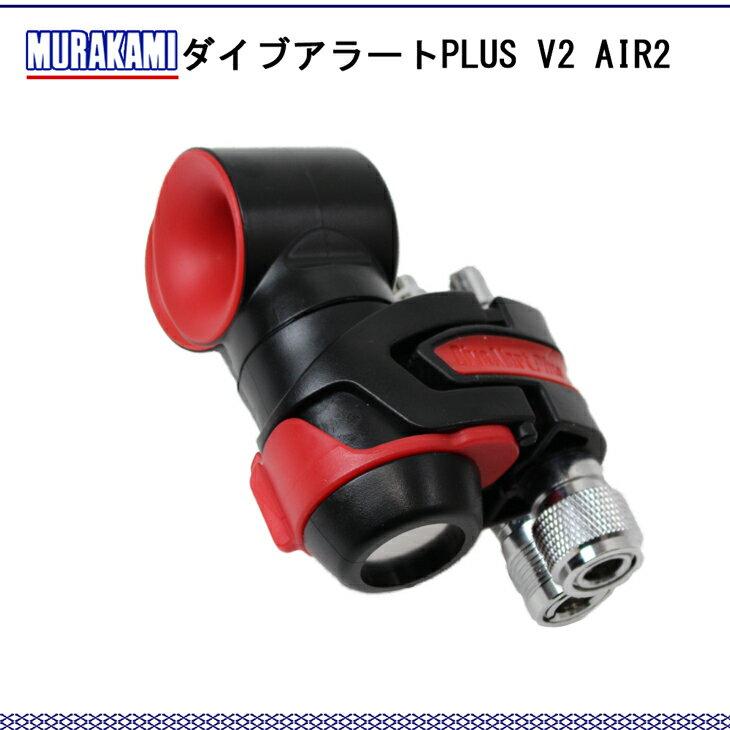 MURAKAMI ダイブアラートプラスDiveAlertPLUS V2 AIR2セイフティグッズ アラーム レスキュー ダイビング