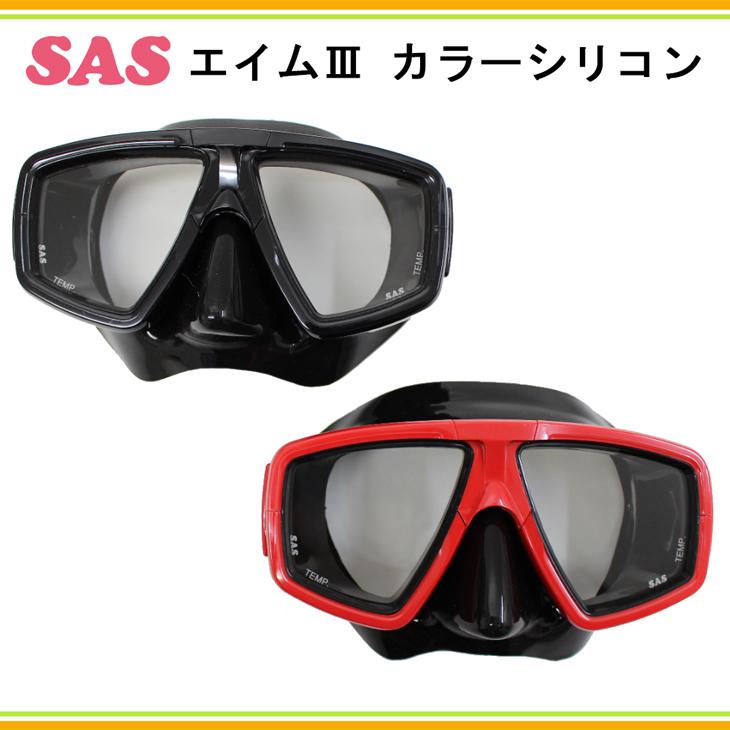 SAS(エス・エー・エス)マスク エイム3カラーシリコン 20214スノーケリング ダイビングマスク レディース メンズ 男性 女性