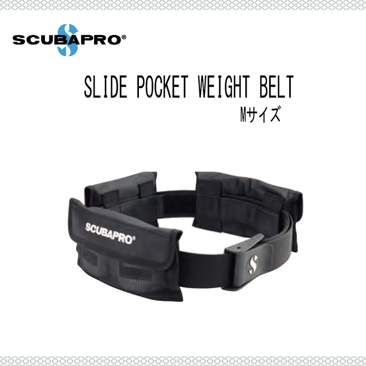 SCUBAPRO(スキューバプロ) SLIDE POCKET WEIGHT BELT (スライド ポケット ウェイト ベルト) Mサイズ 23.081.300 23 081 300 ・ダイビング・メーカー在庫確認します