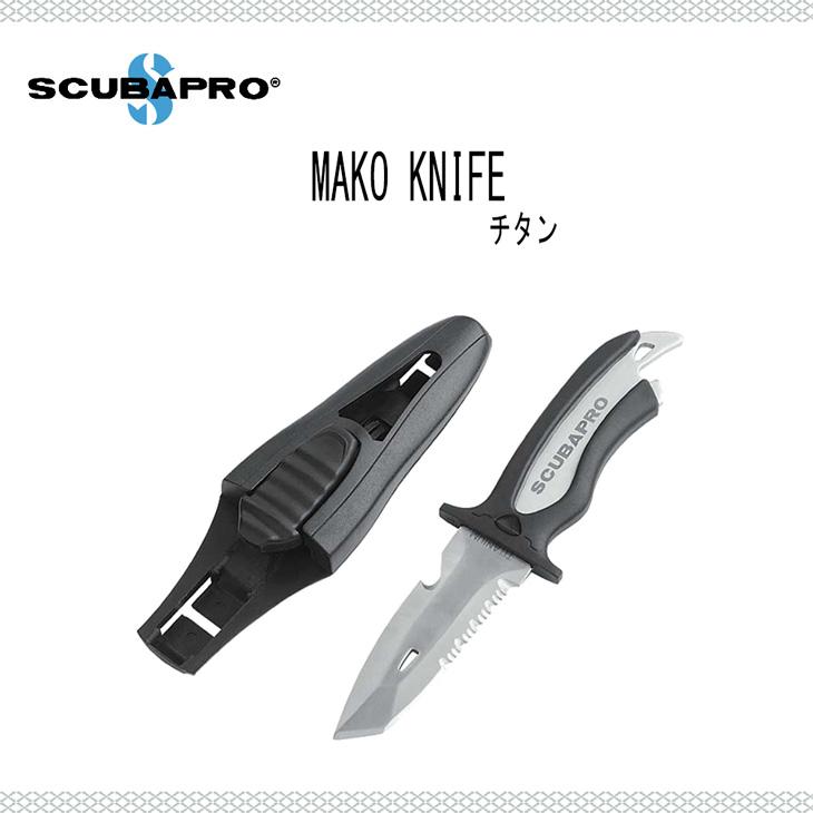 SCUBAPRO(スキューバプロ) MAKO KNIFE (マコ ナイフ) チタン 32.022.000 32 022 000 ・ダイビング スノーケリング・メーカー在庫確認します