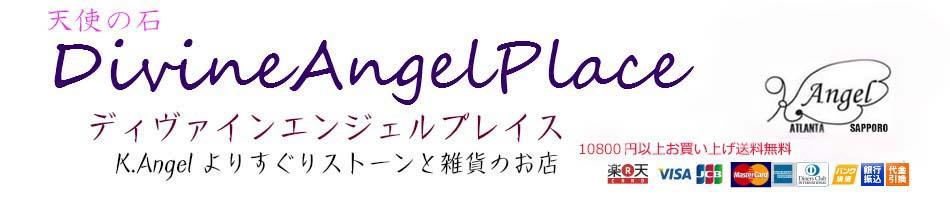 天使の石DivineAngelPlace:K.Angelの選りすぐりストーンとジュエリー、雑貨のお店