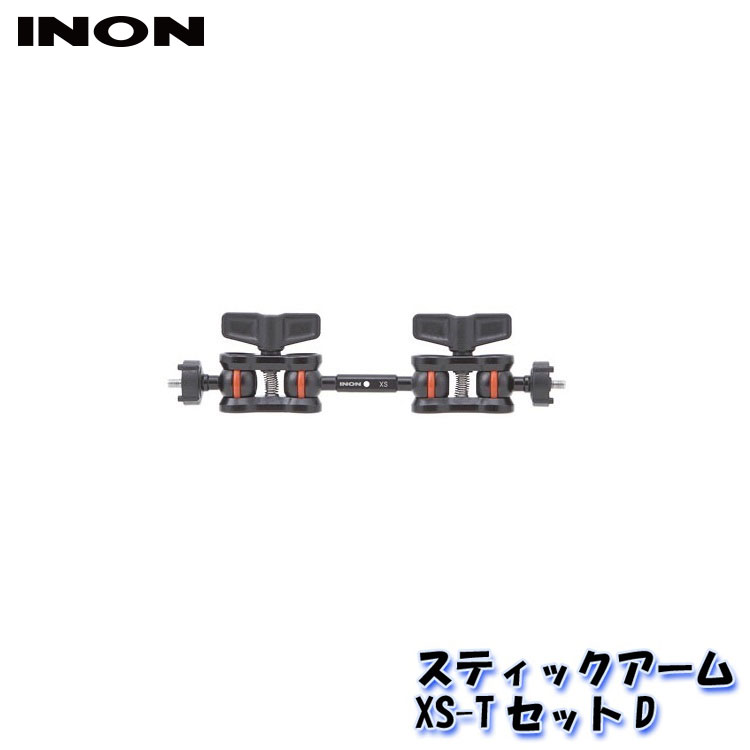 ランキングTOP10 アームの長さとアダプターのタイプで選ぶスティックアームセット INON イノン オーバーのアイテム取扱☆ スティックアームXS-TセットD