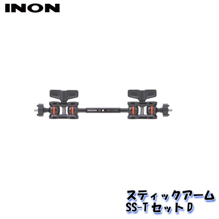 アームの長さとアダプターのタイプで選ぶスティックアームセット INON スティックアームSS-TセットD 即納最大半額 イノン チープ