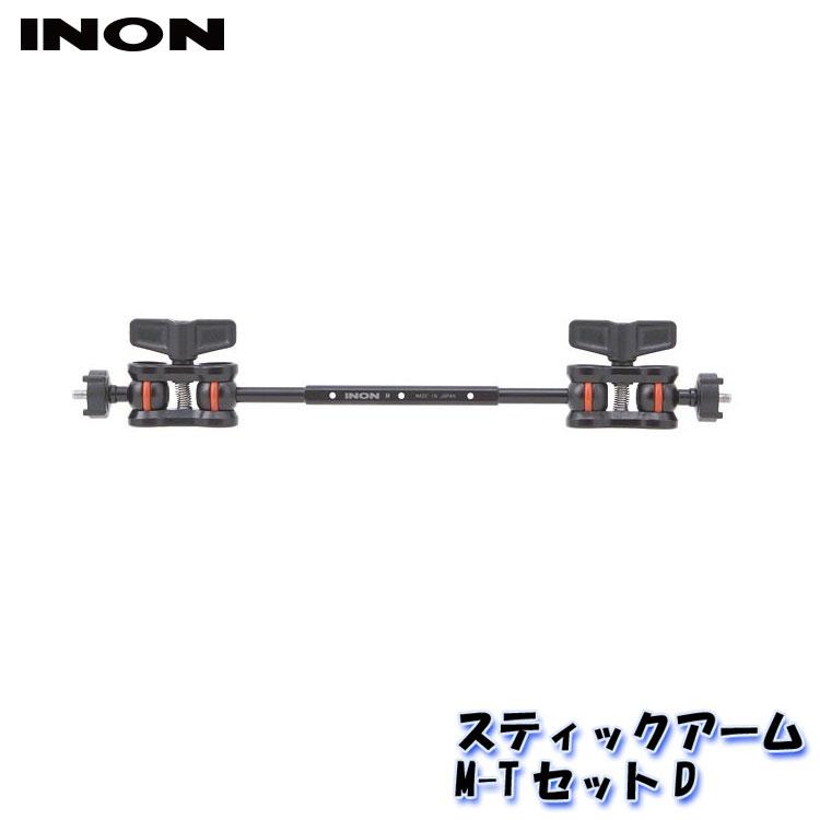 アームの長さとアダプターのタイプで選ぶスティックアームセット INON イノン 商品 ふるさと割 スティックアームM-TセットD